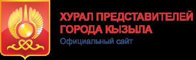 Хурал представителей города Кызыла